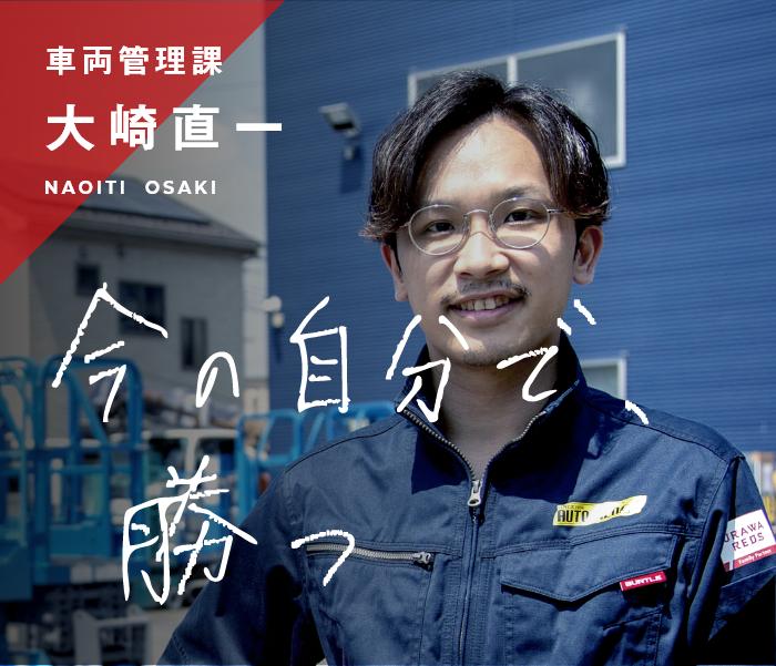 車両管理課 大崎直一 Naoiti  Osaki