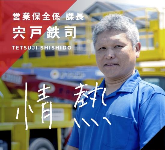 営業保全係 課長 宍戸鉄司 Tetsuji shishido