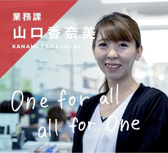 業務課 山口香奈美 Kanami Yamaguchi