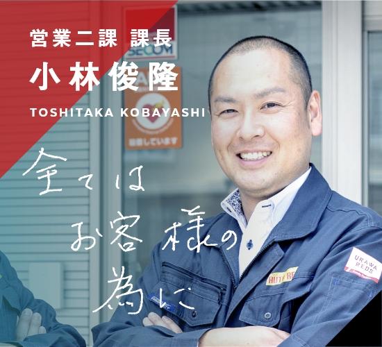営業二課 課長 小林俊隆 Toshitaka Kobayashi