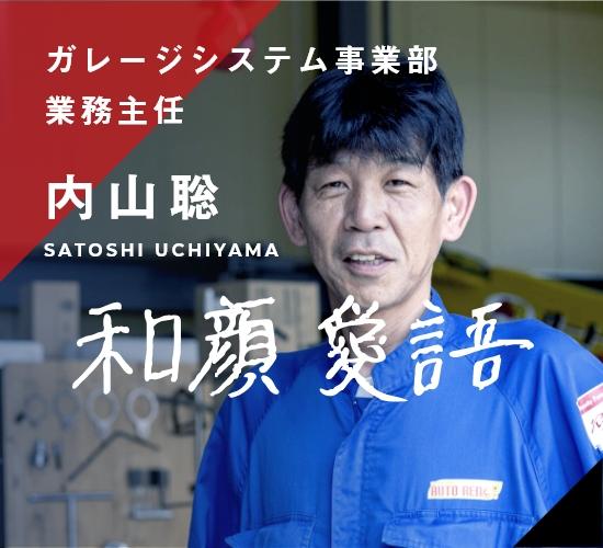 ガレージシステム事業部 業務主任 内山聡 Satoshi Uchiyama